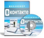 Видеокурс Миллионе Вконтакте