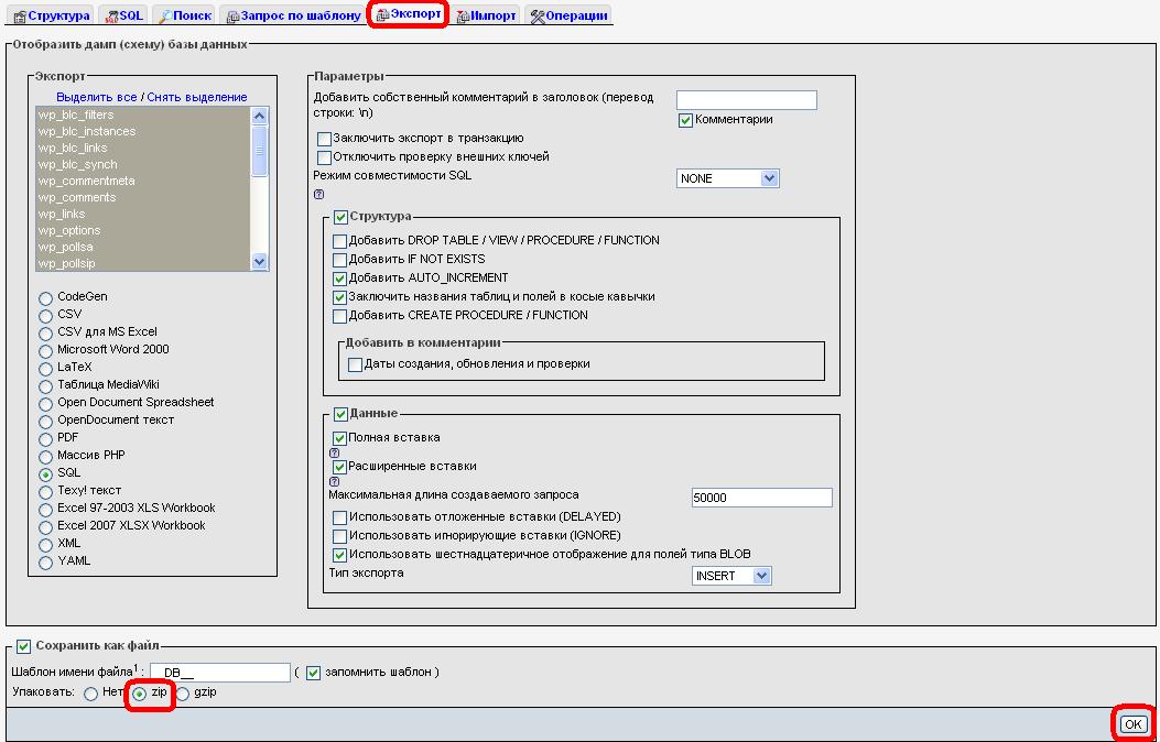 Как сделать экспорт базы данных в PHPMyAdmin