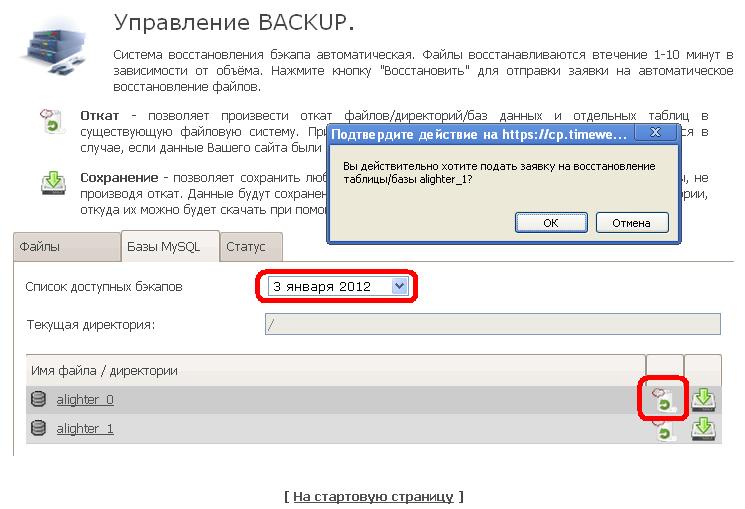 Как сделать бэкап MySQL базы