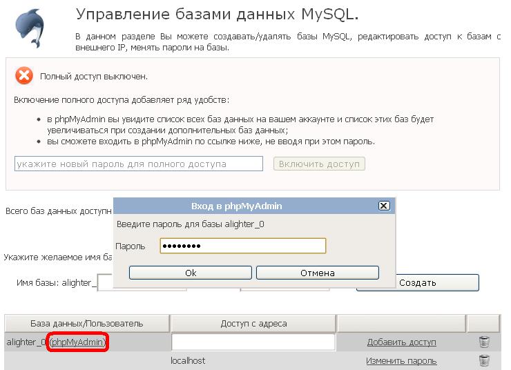 Как сделать поиск по базе данных в с