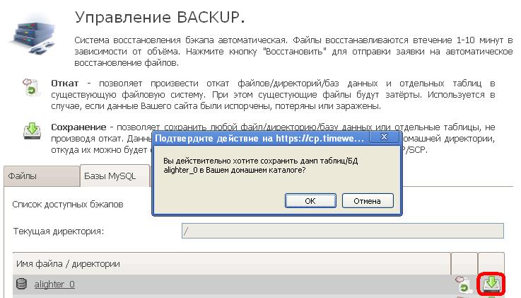 сохранения MySQL бэкапа базы данных