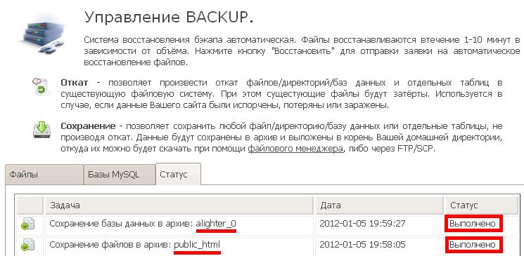 Сохранение базы данных и файлов в архив