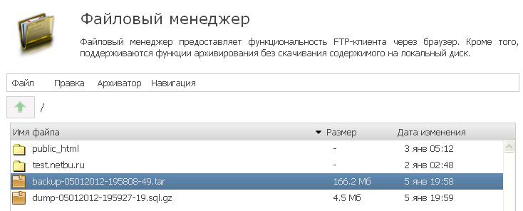 Скачать бекап базы данных и файлов сайта