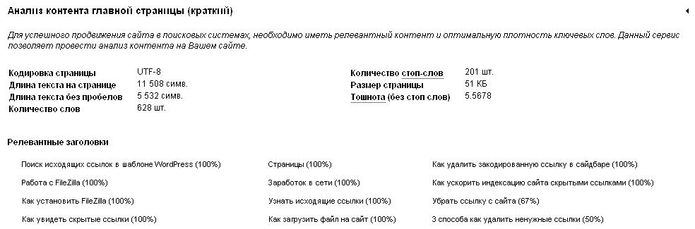 Анализ контента