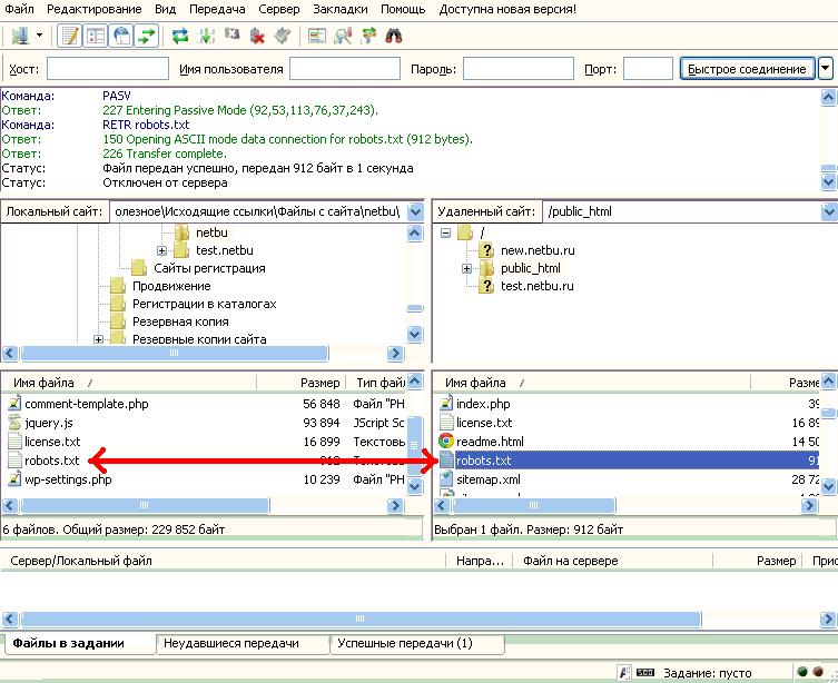 Как закачать файл на сайт