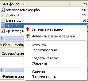 Перемещение файлов на сервер