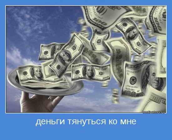 Шаг к успеху и богатству