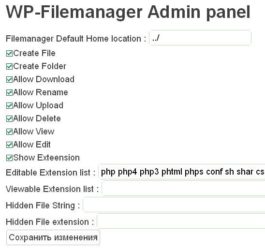 Файловый менеджер - панель администрирования