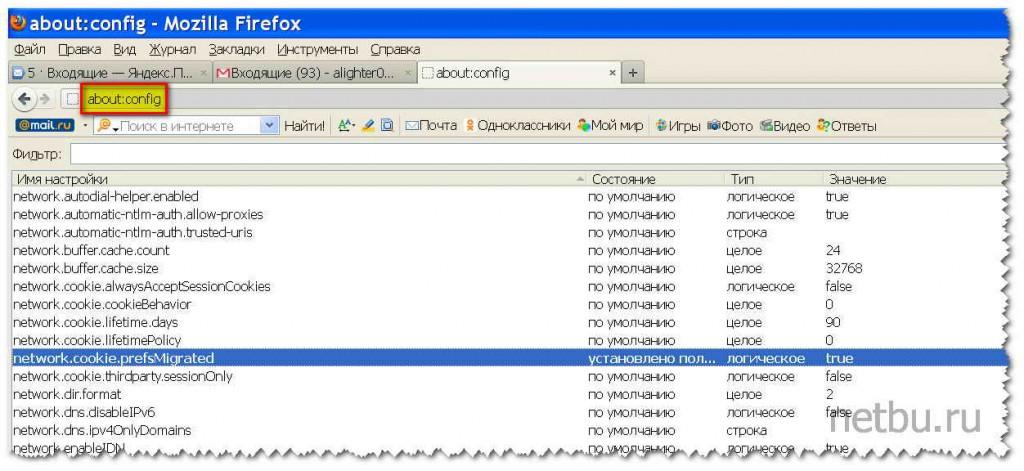 Firefox неведимка