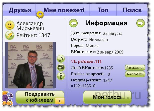 Как узнать рейтинг Вконтакте