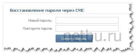 Новый пароль через СМС