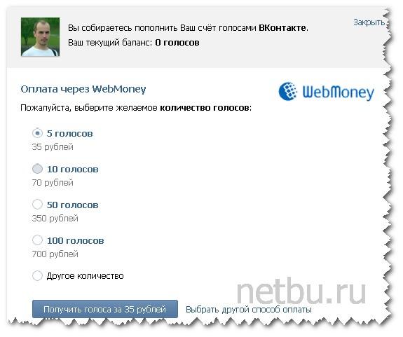 Оплата голосов по WebMoney