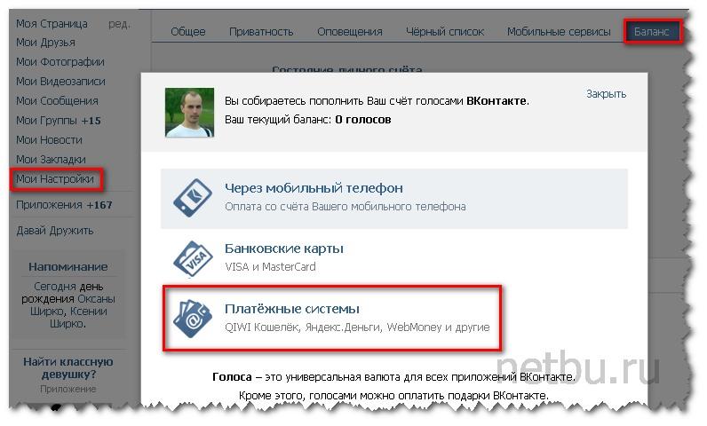 Платежные системы Вконтакте