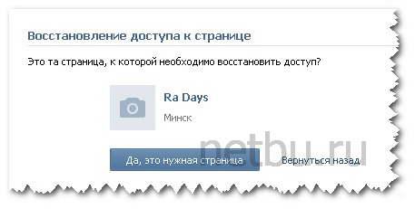 Подтверждение доступа Вконтакте