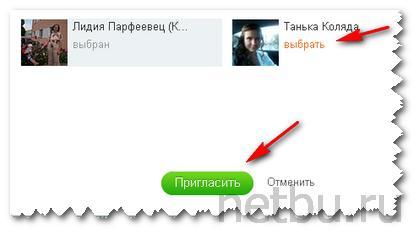 Пригласить друга в группу на Одноклассниках