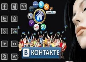 Прокси сервер Вконтакте бесплатно