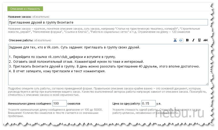Приглашение друзей в группу Вконтакте