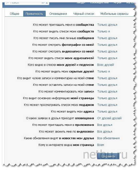 Методы защиты от взлома Вконтакте.