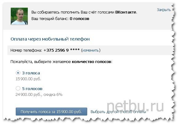 Сколько стоит 1 голос Вконтакте