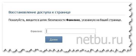Восстановление доступа к странице Вконтакте - фамилия