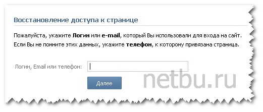 Восстановление доступа к странице Вконтакте
