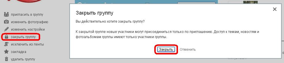 Как закрыть группу в Одноклассниках