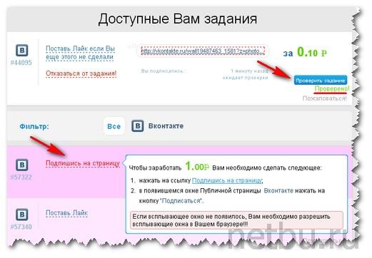 Заработок денег Вконтакте через биржу Sarafanka.info