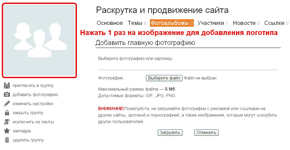 Добавить логотип в группу Одноклассники