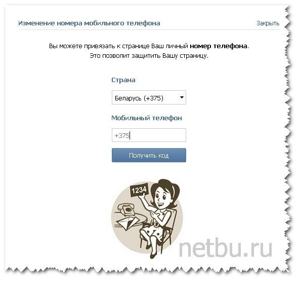 Номер телефона защита от взлома Вконтакте