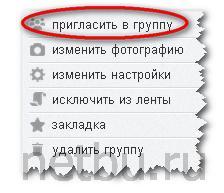 Пригласить в группу на Одноклассниках