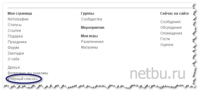 Черный список на Одноклассниках внизу