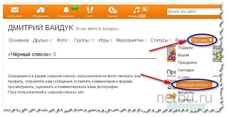 Черный список в Одноклассниках