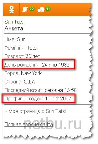 Где дата рождения в Одноклассниках?