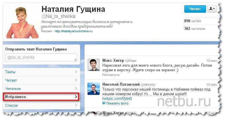 Как найти самое интересное в Твиттере? Блог Дмитрия Байдука