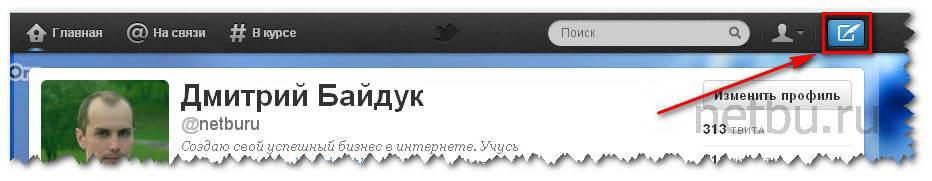 Кнопка написать твит