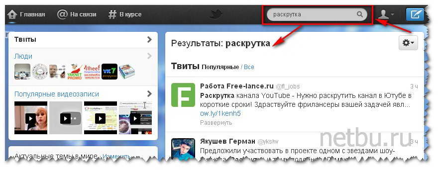 Поиск Twitter