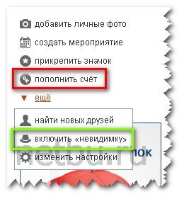 Пополнить счет в Одноклассниках