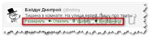 Твиты в Твитере
