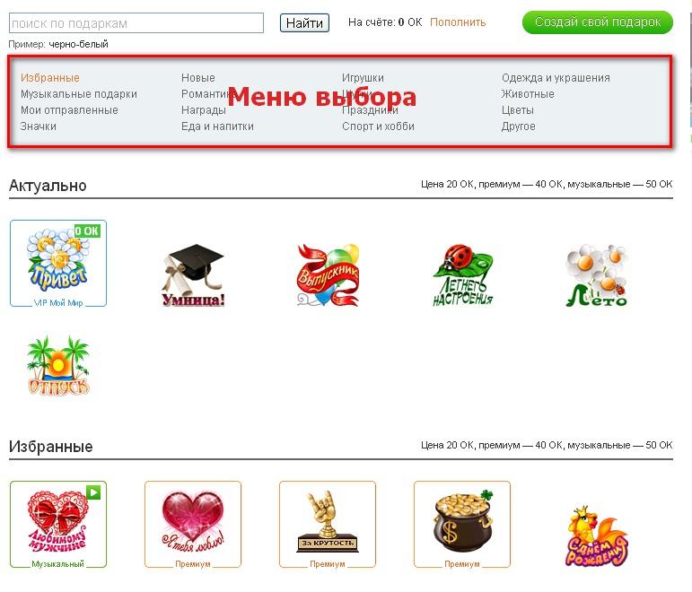 Выбора подарка в Одноклассниках