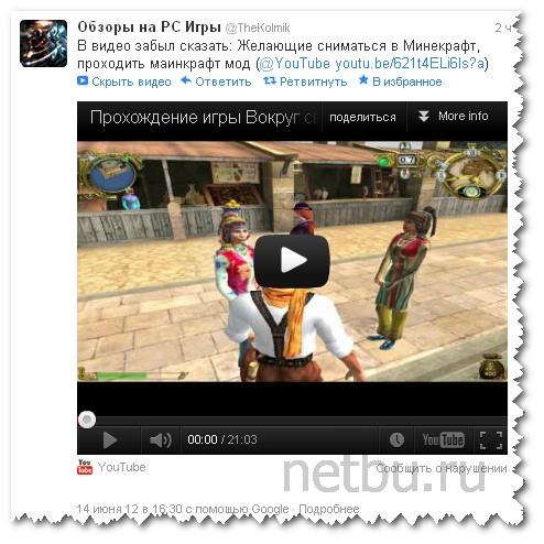 Видео в Твиттере