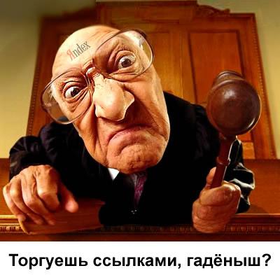 Бан Яндекс