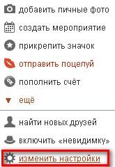 Изменить настройки в Одноклассниках