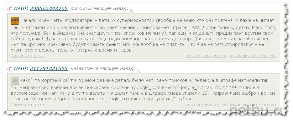 Userator отзывы на advisor wmtransfer com 1