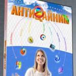 Усовершенствованная версия видеокурса Античайник под Windows 7 Константина Фёста