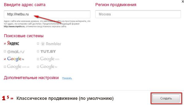Добавить сайт в WebEffector