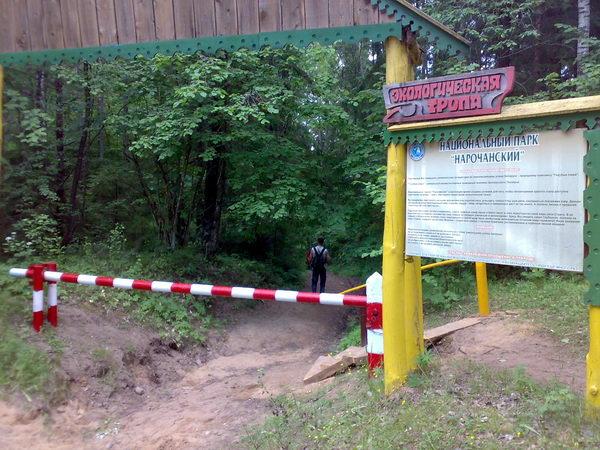 Экологическая тропа - Голубые Озера Беларусь