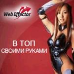 Как работать в WebEffector?