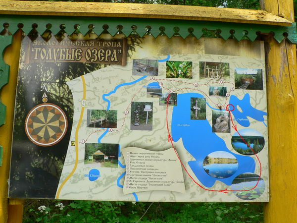 Карта Голубых озер