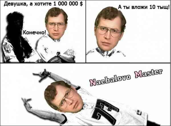МММ Мавроди