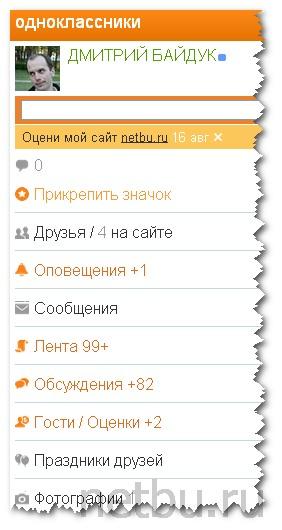 Одноклассники: мобильная версия